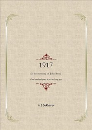 1917                     (in the memory of John Reed)            One hundred years is not so long ago  - copertina