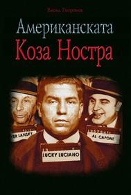 Amerikanskata Koza Nostra - Американската Коза Ностра - copertina