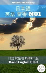 日本語 英語 聖書 No1 - copertina