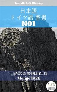 日本語 ドイツ語 聖書 No1 - copertina