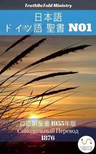 日本語 ロシア語 聖書 No1 - copertina