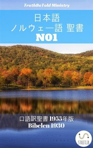 日本語 ノルウェー語 聖書 No1 - copertina