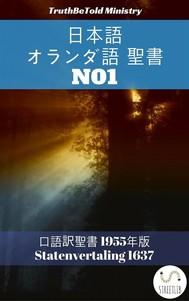 日本語 オランダ語 聖書 No1 - copertina