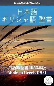 日本語 ギリシャ語 聖書 No1 - copertina
