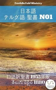 日本語 テルグ語 聖書 No1 - copertina