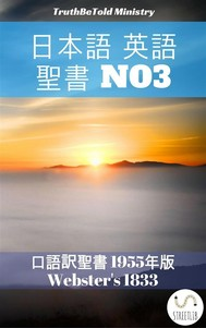 日本語 英語 聖書 No3 - copertina