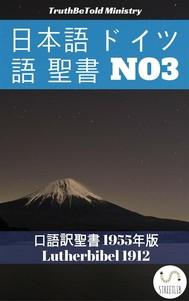 日本語 ドイツ語 聖書 No3 - copertina