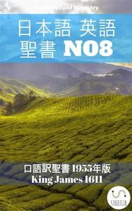 日本語 英語 聖書 No8 - copertina