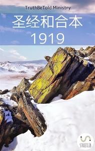 圣经和合本 1919 - copertina