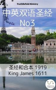 中英双语圣经 No3 - copertina