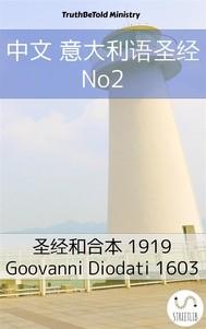 中文 意大利语圣经 No2 - copertina
