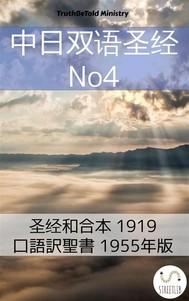 中日双语圣经 No4 - copertina