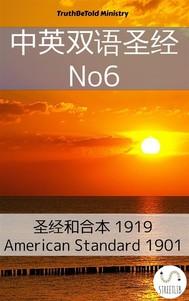中英双语圣经 No6 - copertina