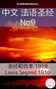 中文 法语圣经 No9 - copertina