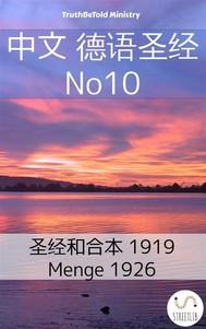 中文 德语圣经 No10 - copertina