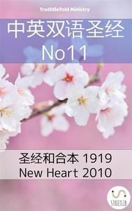 中英双语圣经 No11 - copertina