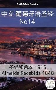 中文 葡萄牙语圣经 No14 - copertina
