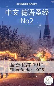 中文 德语圣经 No2 - copertina