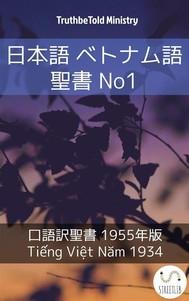 日本語 ベトナム語 聖書 No1 - copertina