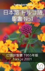 日本語 トルコ語 聖書 No1 - copertina