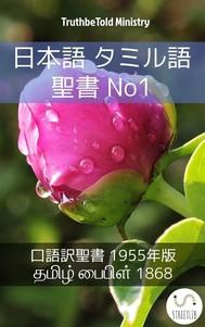 日本語 タミル語 聖書 No1 - copertina