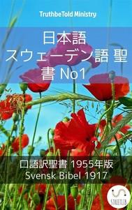 日本語 スウェーデン語 聖書 No1 - copertina