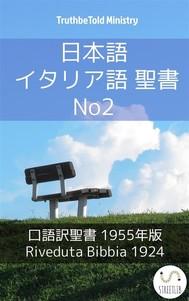 日本語 イタリア語 聖書 No2 - copertina
