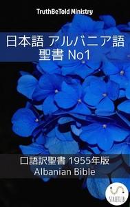 日本語 アルバニア語 聖書 No1 - copertina