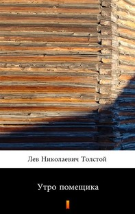 Утро помещика (Utro pomeshchika. A Landlord's Morning) - Librerie.coop