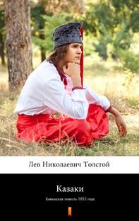 Казаки (Kazaki. The Cossacks) - Librerie.coop