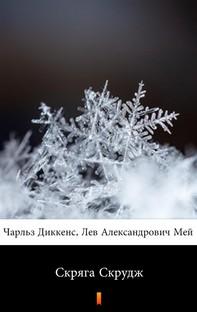 Скряга Скрудж (Skryaga Skrudzh. A Christmas Carol) - Librerie.coop