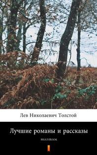 Лучшие романы и рассказы - Librerie.coop