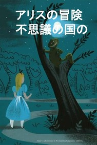 Alice in Wonderland, Japanese edition - copertina