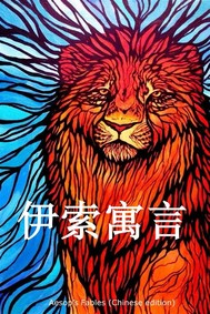 Aesop's Fables, Chinese edition - copertina