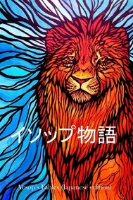 Aesop's Fables, Japanese edition - copertina