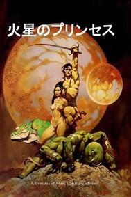 A Princess of Mars, Japanese edition - copertina