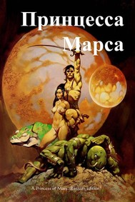 A Princess of Mars, Russian edition - copertina
