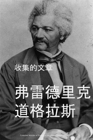 Collected Articles of Frederick Douglass, Chinese edition - copertina