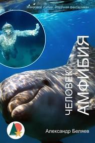 Человек-амфибия - copertina