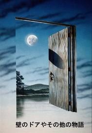 壁のドアやその他の物語 - copertina