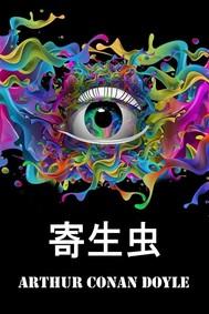 寄生虫 - copertina