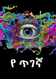 የ ጥገኛ - copertina