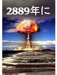 2889年に - copertina