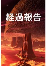 経過報告 - copertina