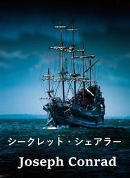 シークレット・シェアラー - copertina