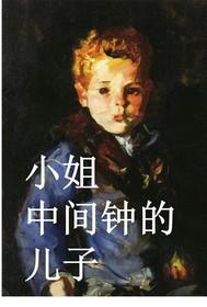 念中钟的儿子 - copertina