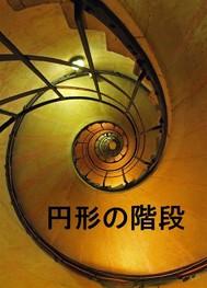 円形の階段 - copertina