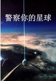 警察你的星球 - copertina