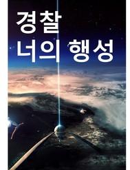경찰 너의 행성 - copertina
