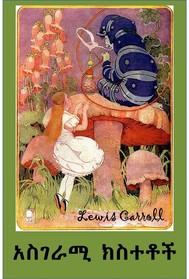 አስገራሚ ክስተቶች ; Alice's Adventures in Wonderland, Amharic edition - copertina